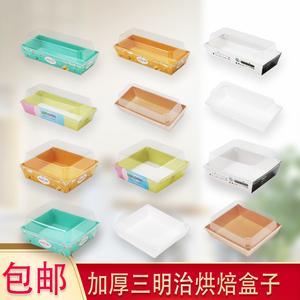雪媚娘盒泡芙热狗盒 班戟盒纸塑盒三明治盒烘焙包装蛋糕卷盒100