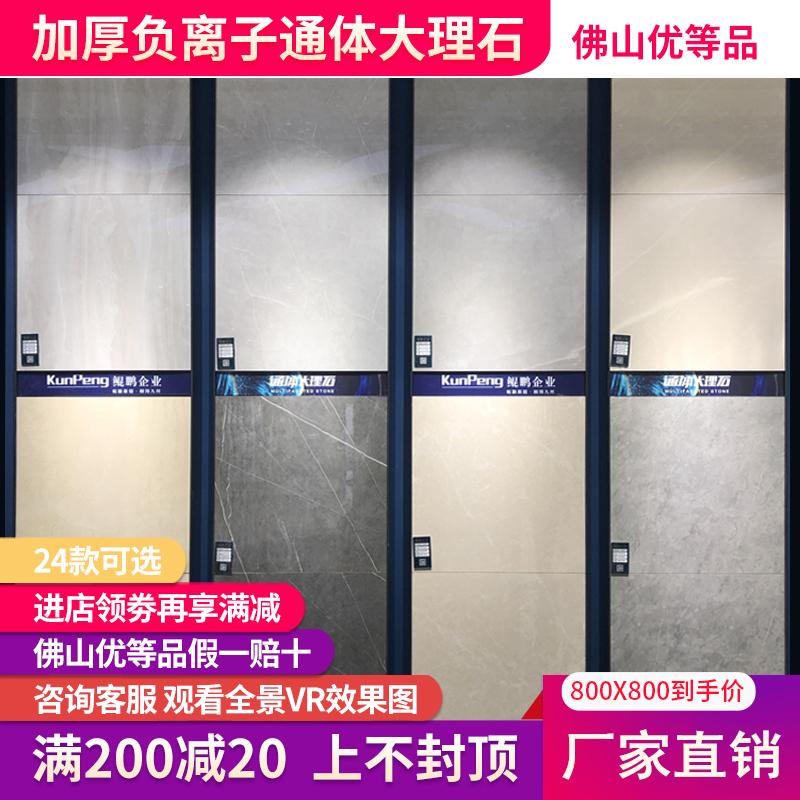 佛山负离子通体大理石纹客厅地板砖800×800高级灰色米黄白色瓷砖