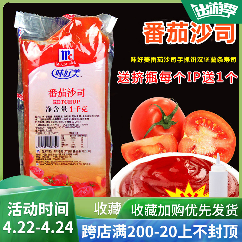 味好美番茄沙司1kg 袋装番茄酱手抓饼汉堡薯条寿司意面调料酱包邮