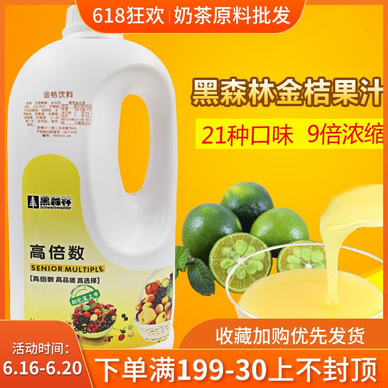 奶茶原料 金桔饮料浓缩果汁2.2kg黑森林高倍金桔果汁 9倍浓缩果汁