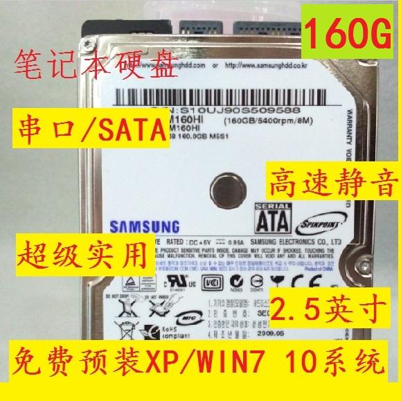 三星品牌包邮全新串口笔记本硬盘160G SATA160g  2.5寸 5400转 8M