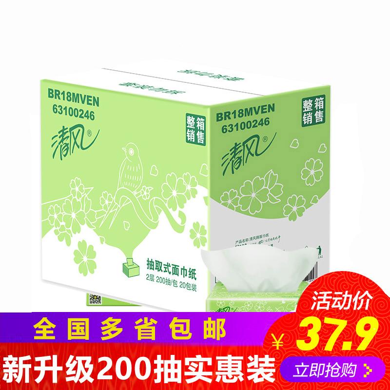 10月17日最新优惠清风淡绿花无香2层200抽20包面纸