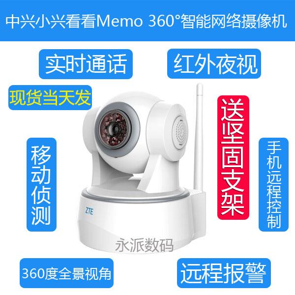 Zte небольшой интерес смотреть смотреть Memo 360 градусный поворот умный сеть камера машинально ночное видение беспроводной монитор камеры