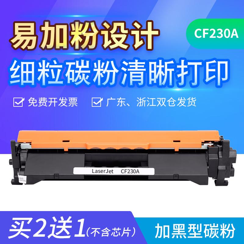 志美适用惠普CF230A粉盒M227FDW M203DW M203DN M227SDN硒鼓HP30A HP M227 M203DW M203DN M227 易加粉粉盒