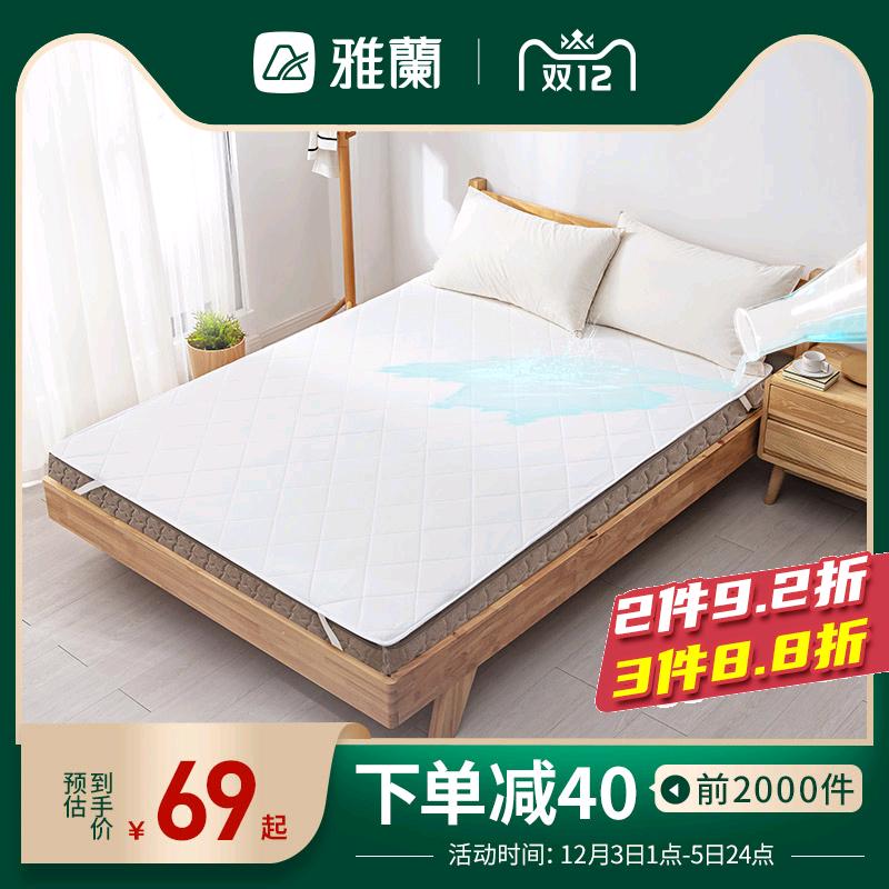 雅兰家纺床垫保护垫薄款防滑保护套防水透气床笠床褥子可水洗纯棉