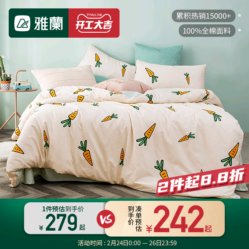 雅兰家纺床单四件套全棉纯棉卡通1.2米宿舍床笠被套100床上用品