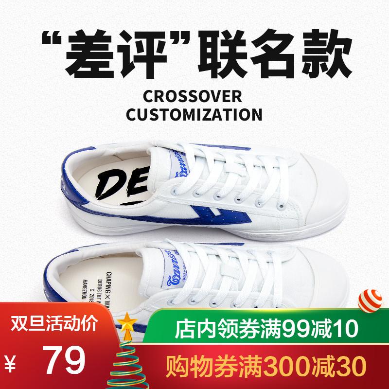 回力chaping联名合作男鞋帆布鞋男韩版 2018秋季新款鸳鸯鞋爆改鞋