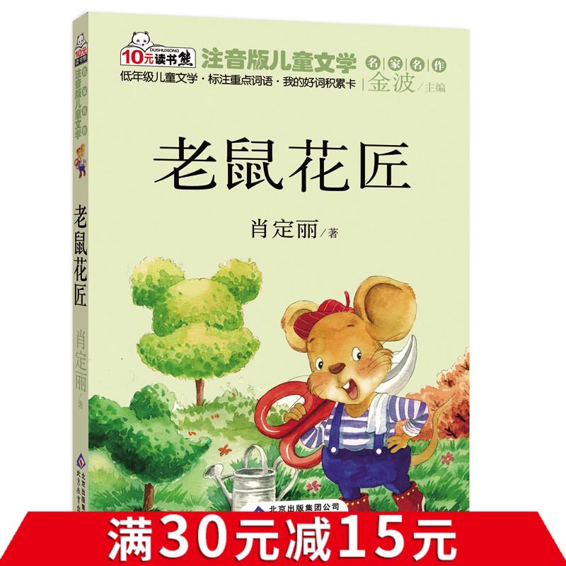 【满30减15元】老鼠花匠/注音版儿童文学名家名作 二一年级课外书 7-10岁少儿童读物 拼音版适合8-10岁儿童阅读的故事书