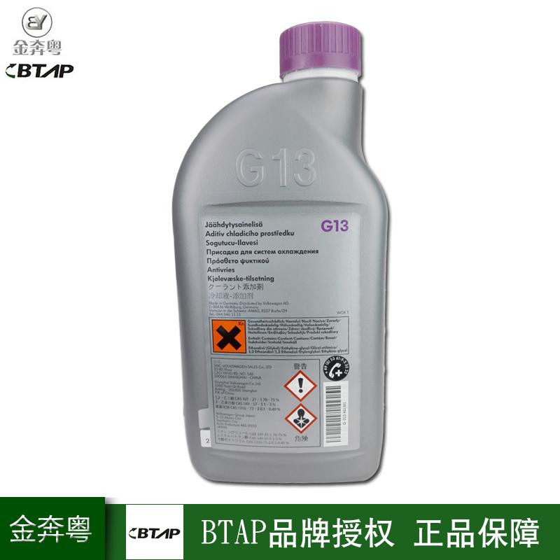 德国进口G13奥迪全系Z/RS/A3/4/5/6/7/8L/Q3/5/7/TT防冻液冷却液