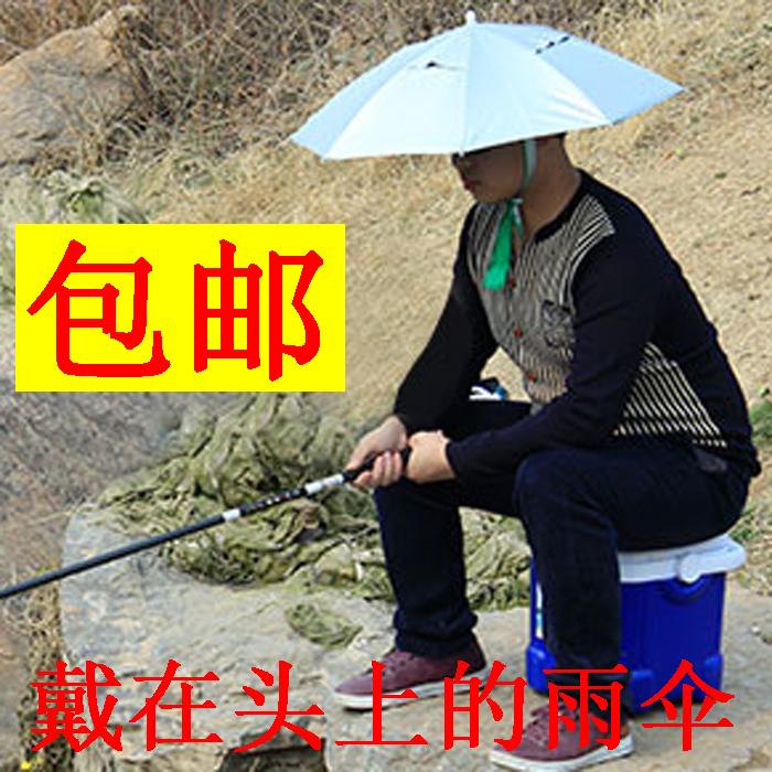 带在头上的雨伞帽头戴伞遮阳伞防风防晒渔具钓鱼折叠垂钓用具包邮
