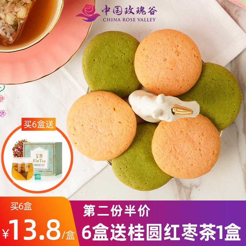 中国玫瑰谷 英式玫瑰饼干 早餐办公室零食曲奇日式抹茶小点心 2盒
