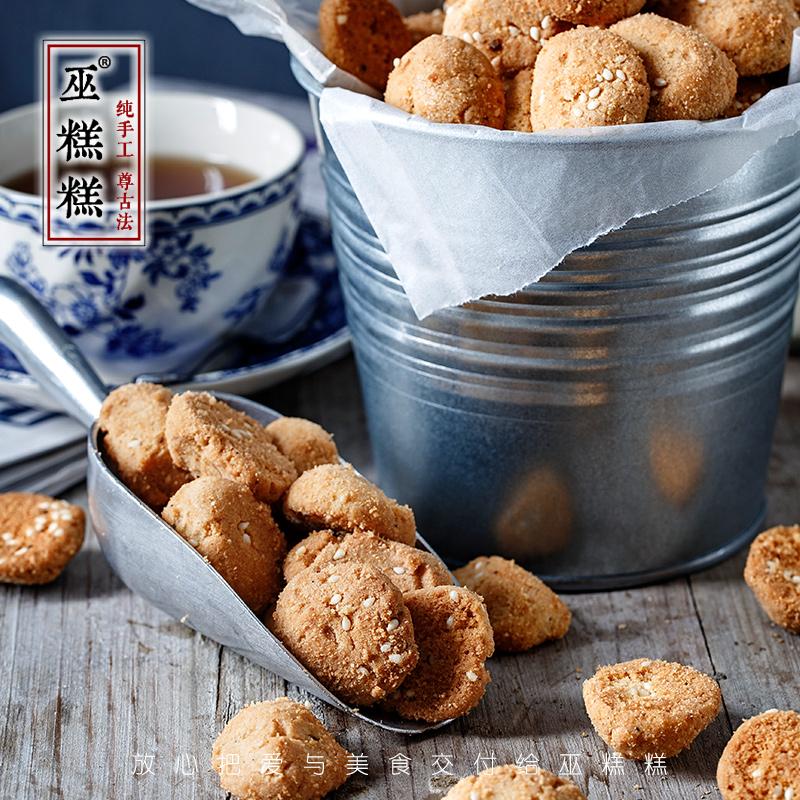 【巫糕糕椒盐怪味小饼干】*1斤 网红小腻腻推荐 传统手工糕点零食