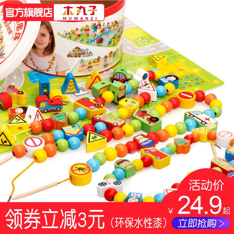 儿童串珠diy手工穿线积木玩具