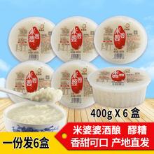 米婆婆孝感米酒400g*6盒早餐糯米酒甜酒月子米酒酿醪糟零食特产品