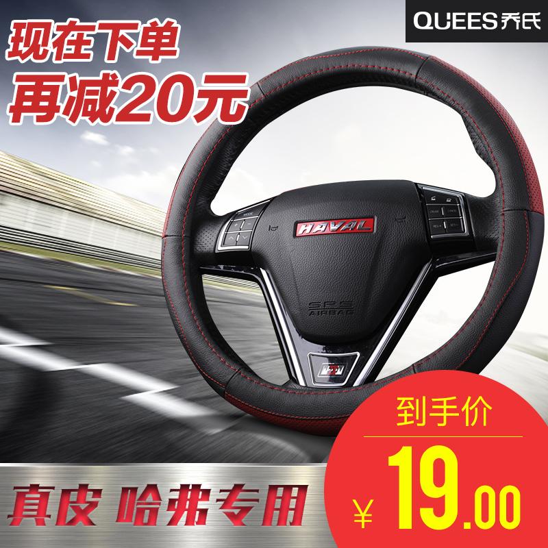 Harvard H6 комплект рулей великая китайская стена M4 C30 h2 h1 H5 хафер H6Coupe натуральная кожа автомобиль ручки