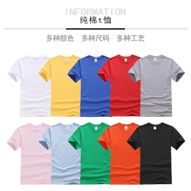 彩色纯棉200克圆领短袖广告衫文化衫定制logoT恤印字同学会团体服