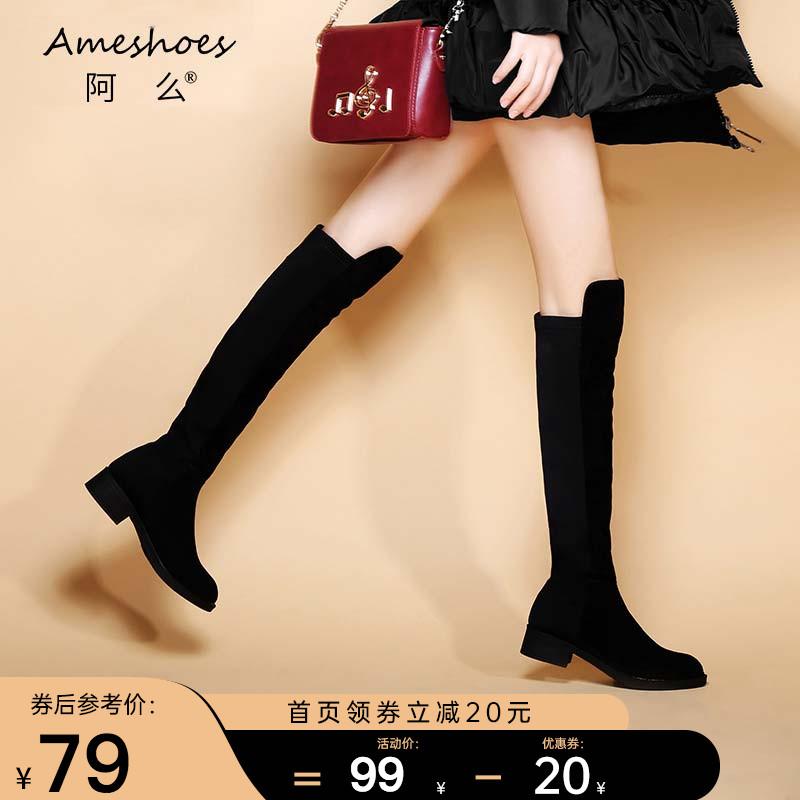 阿么长靴弹力靴过膝靴子女2019秋冬新款瘦瘦平底小个子长筒靴黑色
