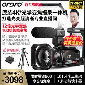 台湾欧达摄像机4K超高清12倍光变专业淘宝直播摄影DV数码家用旅游