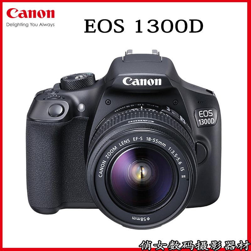 canon/佳能 EOS 1300D 18-55 全新入门级数码单反照相机高清旅游