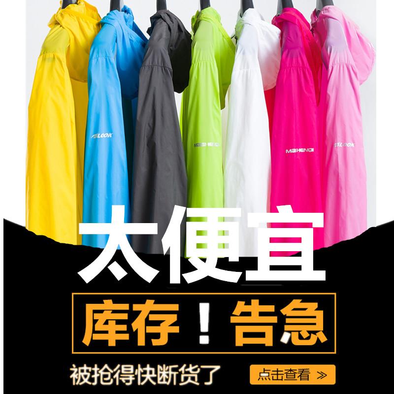 【天天特价】户外情侣皮肤衣男女长袖皮肤风衣超薄防紫外线防晒衣