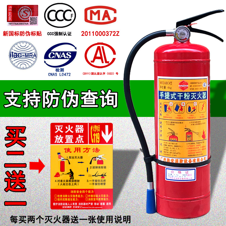 Победа сейф 4KG огнетушитель 4 кг огнетушитель порошковый устройство ABC огнетушитель порошковый устройство новые гб 4 кг огнетушитель