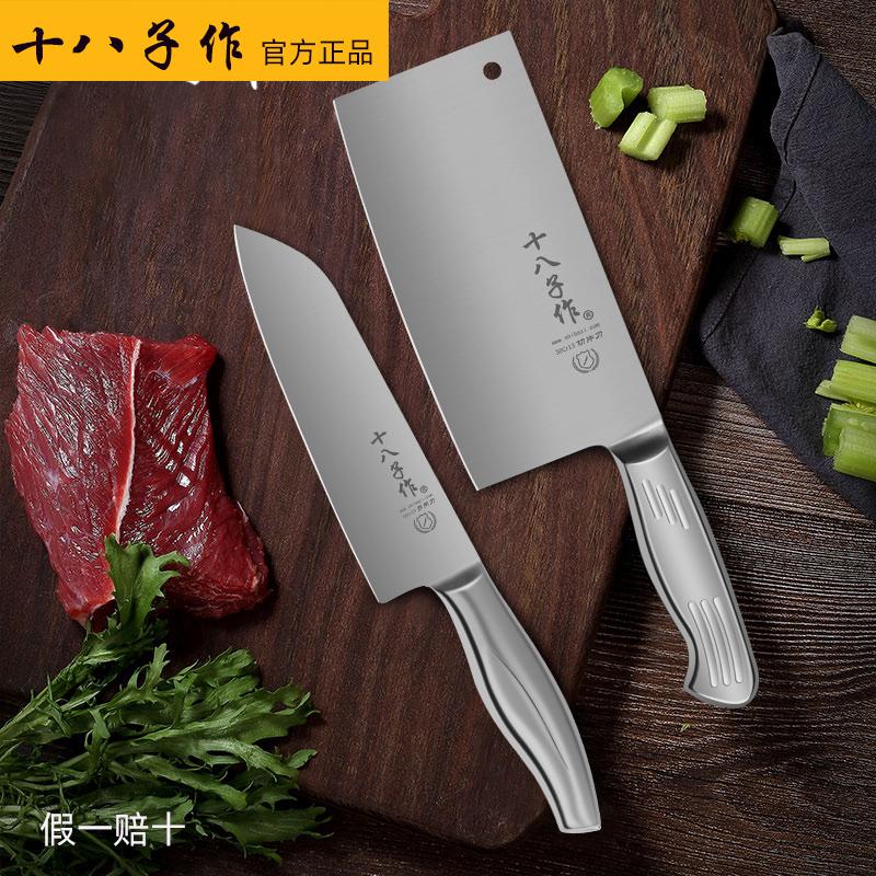 十八子作菜刀家用官方旗舰店不锈钢刀具正品切菜切片锋利切肉阳江