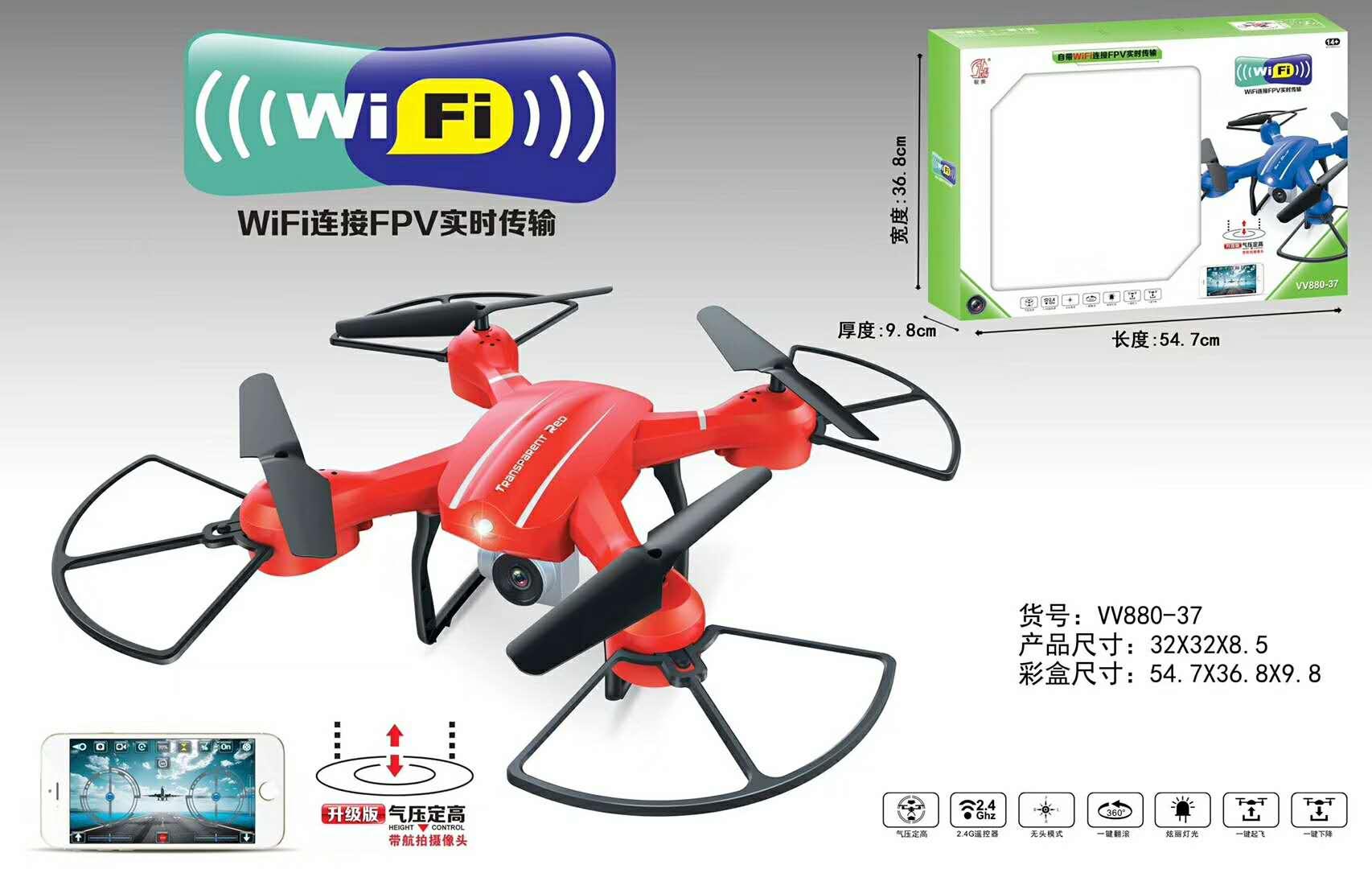 11-20新券骏乐无人航拍器遥控飞机儿童玩具