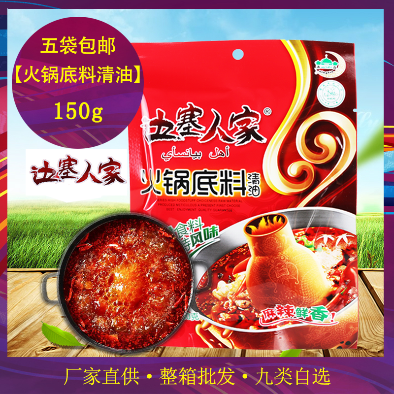 [clear oil] Ningxia frontier fortress peoples Halal hot pot seasoning 150g hot pot seasoning 5 * bags