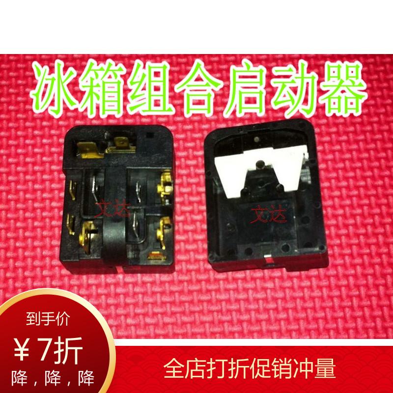 适用各品牌冰箱配件启动保护器压缩机过热保护器PTC启动器继电器