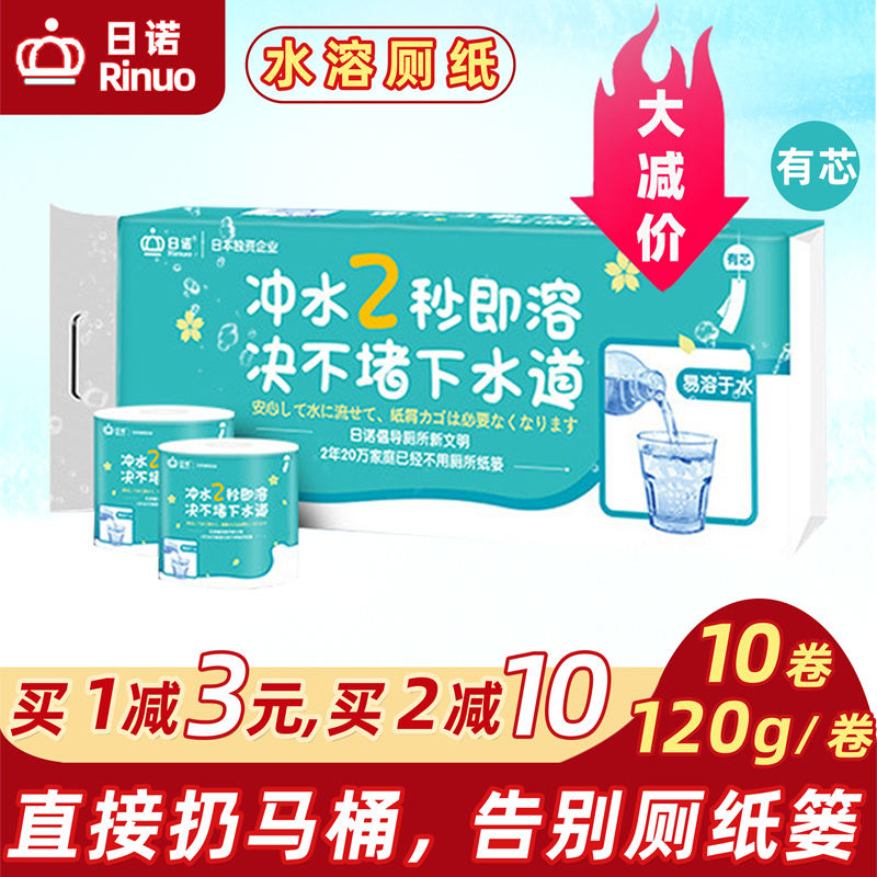 Rino soluble instant toilet paper washable toilet paper