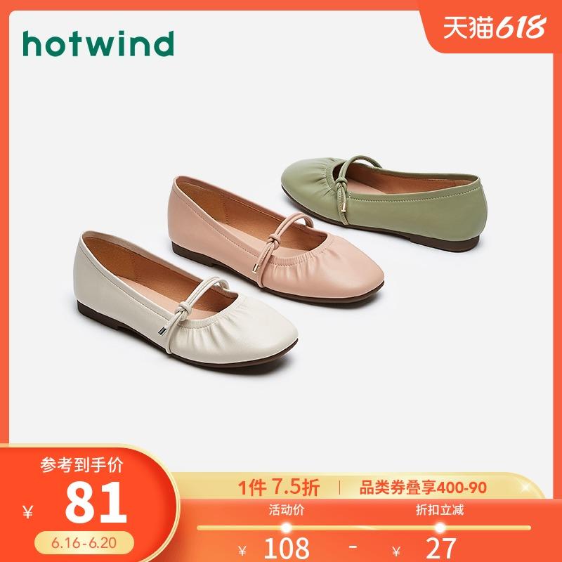 热风2021年春季新款方头浅口仙女风单鞋女士时尚平底鞋H07W1509
