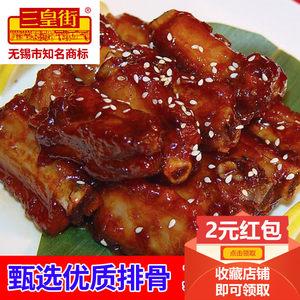无锡特产舌尖上的中国三皇街酱排骨