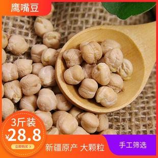3袋打豆浆伴侣 鹰嘴豆低脂非即食生特级新疆农家自产五谷杂粮500g