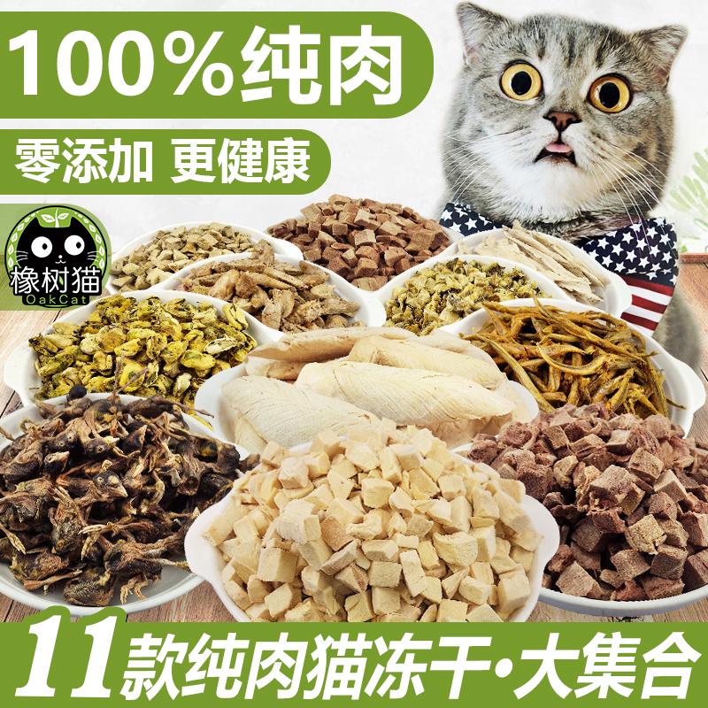 橡树猫冻干肉宠物猫零食100g纯肉干冻干猫粮生骨肉块鲜鸡肉粒鹌鹑
