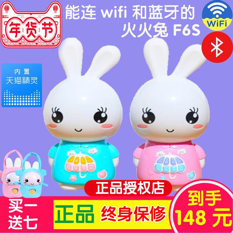火火兔早教机F6婴儿童宝宝故事机F6S-TM无线wifi蓝牙小白兔精灵款