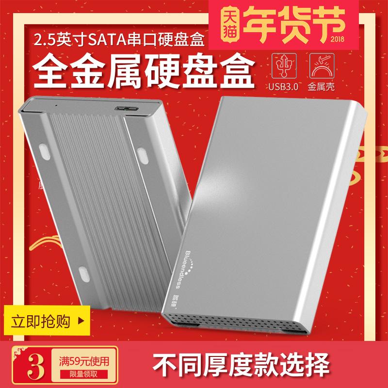 Синий большой металл жесткий диск коробка 3.1USB3.0 ноутбук жесткий диск коробка 2.5 дюймовый внешний оболочка Type-C