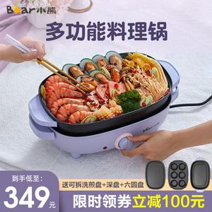 领100元券购买小熊多功能料理锅家用烧烤一体电锅