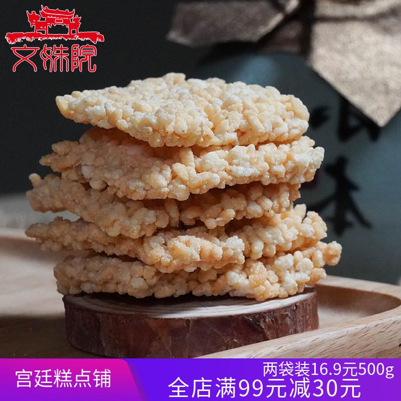 文殊院宫廷糕点铺锅巴四川特产成都传统手工散装点心小吃零食包装