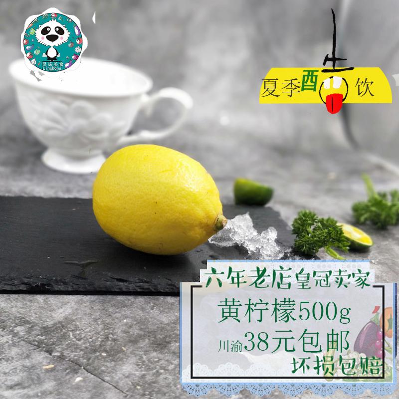 夏季绿色饮品川渝38元包邮安岳黄柠檬新鲜水果皮薄多汁奶茶店500g限8000张券