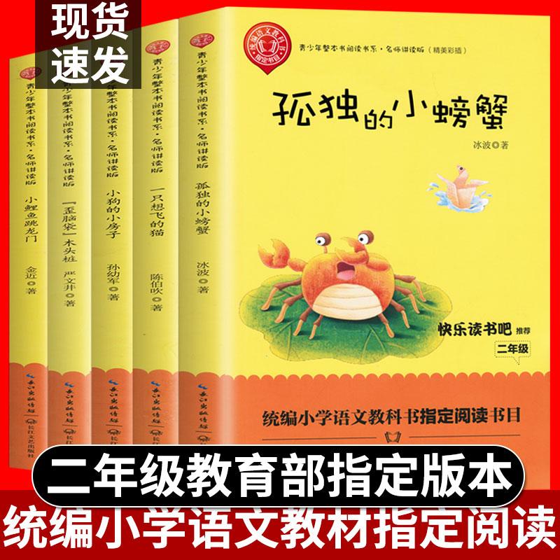 全套5册人教版指定快乐读书吧丛书二年级上必读孤独的小螃蟹老师推荐小学生课外阅读书籍小狗的小房子小鲤鱼跳龙门会一只想飞的猫