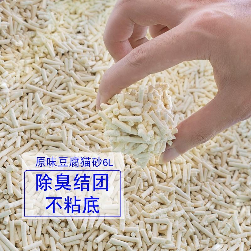 雀宠豆腐猫砂6L除臭结团豆腐砂渣猫咪用品猫沙满10公斤20斤包邮