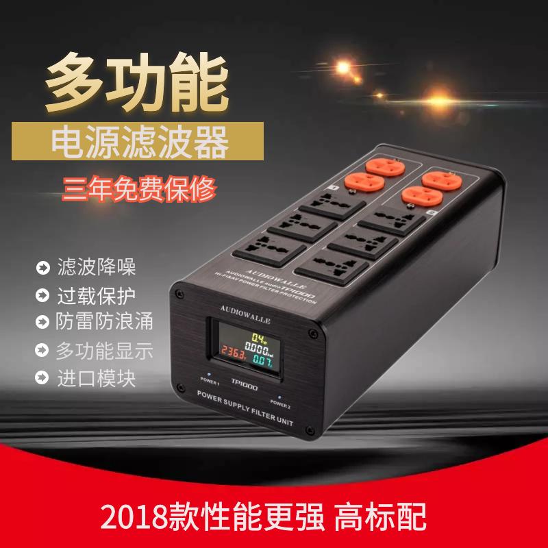 Audiowalle TP1000 电源滤波器 发烧音响电源净化器 防雷排插