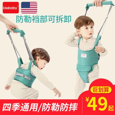 美国kissbaby婴儿学步带婴幼儿童学走路宝宝安全防摔神器儿童夏季