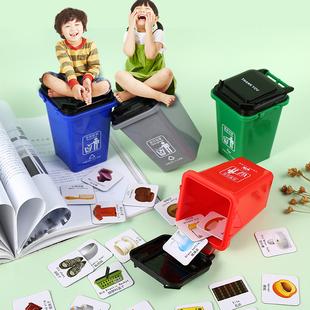 垃圾分类游戏道具垃圾桶桌面玩具