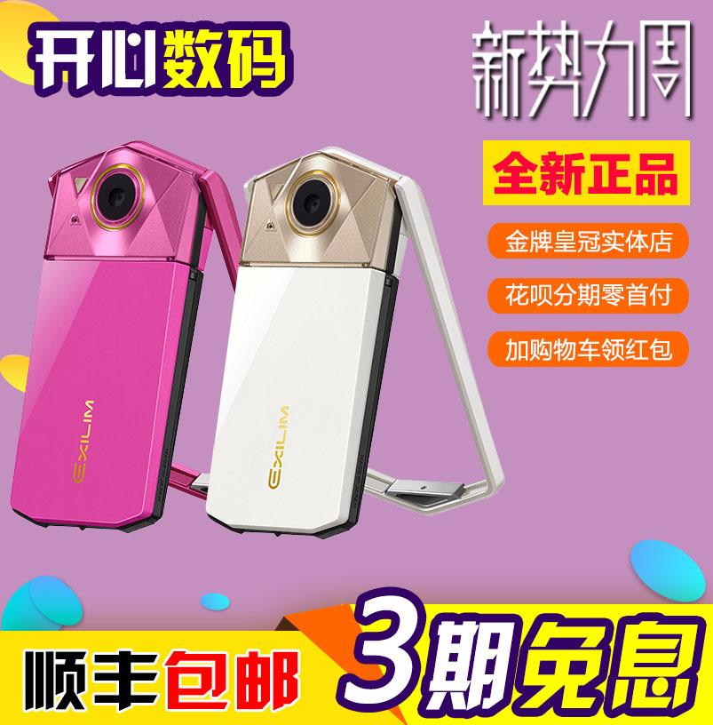 全新现货Casio/卡西欧EX-TR700 TR750 TR600自拍神器美颜相机550