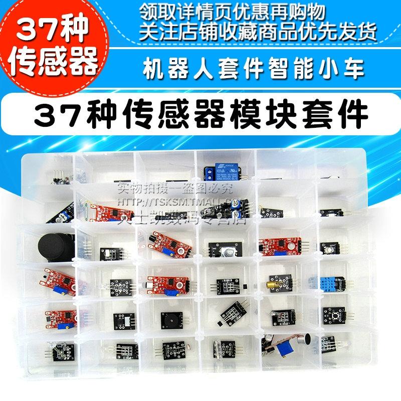 37种传感器模块套件 传感器套件 37种传感器套件,可领取5元天猫优惠券