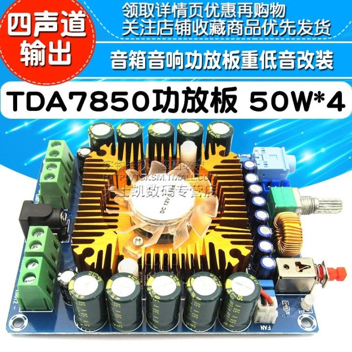 TDA7850功放板 汽车四声道HIFI功放板 靓声版 50W*4 功放模块 diy 大功率音箱音响功放板重低音双重芯片改装,可领取5元天猫优惠券
