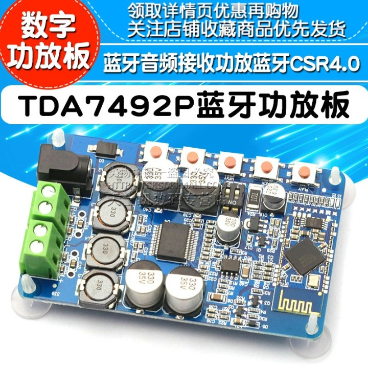 TDA7492P 蓝牙音频接收功放蓝牙CSR4.0数字功放板模块 diy音箱制作改装数字功放板,可领取3元天猫优惠券