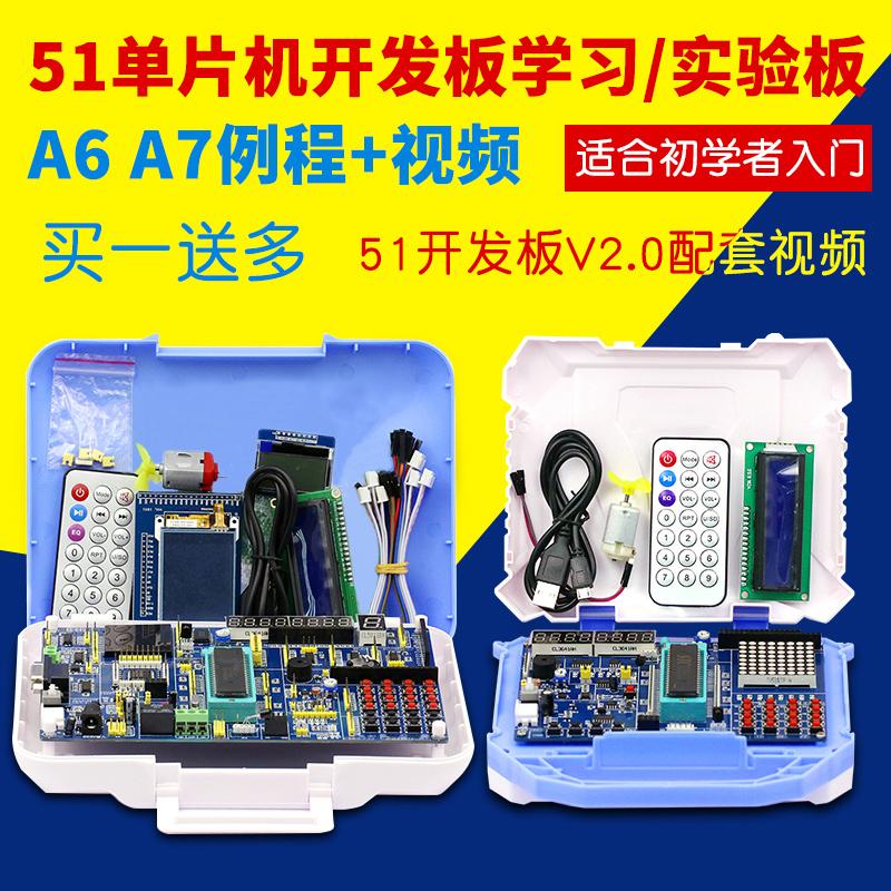 51单片机开发板51开发板学习板实验板stc89c52套件v2.0 A6 A7点阵,可领取3元天猫优惠券
