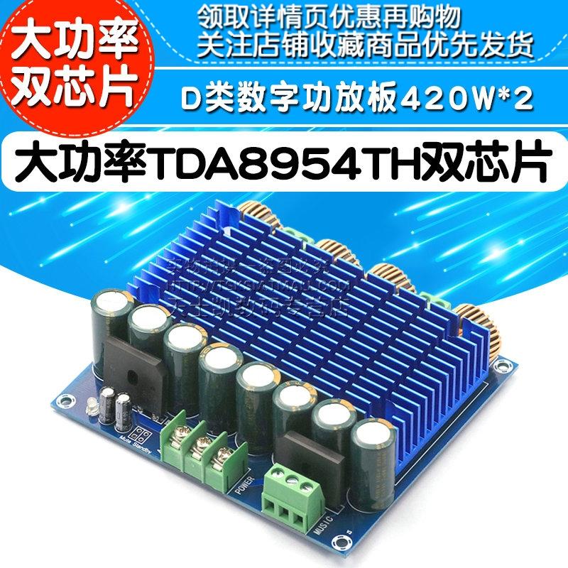 大功率TDA8954TH双芯片diy D类数字功放板音频放大420W*2功放模块 大功率重低音音箱音响功放电路板改装制作,可领取5元天猫优惠券